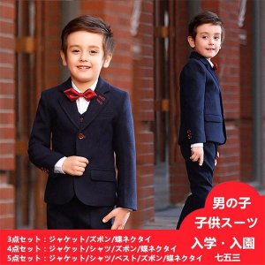 入学式 スーツ 男の子 七五三 男児 卒業式 160 子供 フォーマル 3点セットスーツ キッズ服|shop-manten