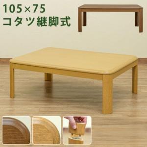 こたつテーブル 継脚式家具調コタツ 105幅 テーブル シンプルこたつ テーブル