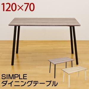 SIMPLE ダイニングテーブル120x70 食卓テーブル シンプル ダイニングテーブル 離島 日時指定不可の写真