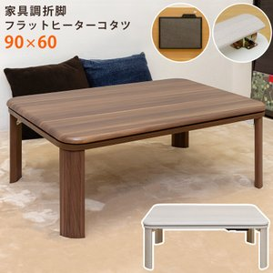 家具調折脚フラットヒーターコタツ 長方形 90x60 BR/NA/WAL/WH 離島 日時指定不可