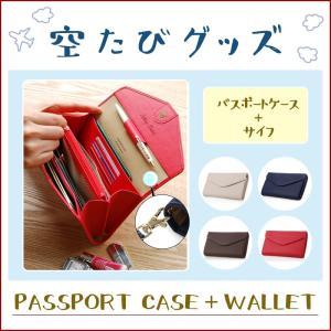 パスポートやカード類・お金を1つにまとめて収納できます。 海外へ行く際の旅行中専用のお財布として大活...