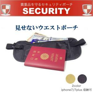 パスポートケース セキュリティポーチ ウエストポーチ 旅行 便利グッズ 貴重品入れ