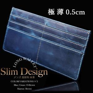 長財布 本革 メンズ 財布 札入れ 薄い 小銭入れ 軽量 薄型 革 レザー カード入れ