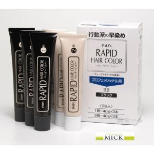 パオン ラピッドヘアカラー 業務用 (3個入)カラー3色 shop-mick