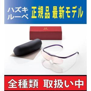 ハズキルーペ ラージ カラーレンズ 1.6倍 (紫 黒 赤 白) 最新モデル 軽量タイプ27.5g|shop-mick