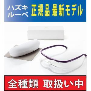 ハズキルーペクール クリアレンズ 1.32倍 (紫 黒 赤 白)|shop-mick