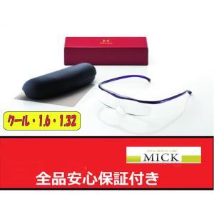 ハズキルーペクール クリアレンズ 1.6倍 (紫 黒 赤 白)|shop-mick