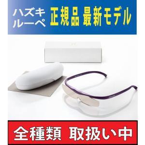 ハズキルーペ クール カラーレンズ 1.6倍 (紫 黒 赤 白)|shop-mick