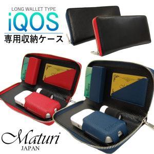 アイコス IQOS ケース 牛革 ラウンドファスナー 財布型 Maturi マトゥーリ MR-139...