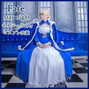 セイバー Fate stay night Fate/Zero コスプレ衣装 Saber アルトリア・ペンドラゴン Arturia Pendragon ブルー ドレス 戦闘服 マント付きコスチューム 仮装 変装 shop-momo