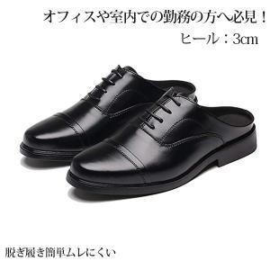 ビジネスシューズ メンズ 革靴 サンダル サボタイプ ストレートチップ レースアップ ローファー ビジネス靴 スリッパ ビジネススリッパ 紳士靴 社内 屋内 来客用|shop-momo