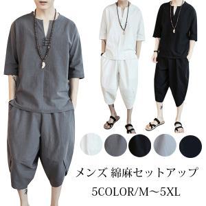 サルエルパンツ メンズ セットアップ 綿麻 Tシャツ 2点セット カットソー クロップドパンツ 【トップス+パンツ】 上下セット 夏 リネンパンツ ワイドパンツ|shop-momo