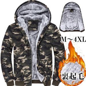パーカー メンズ ボアパーカー コート ジャケット スウェット 裏起毛 ジップパーカー 秋冬 ジャンパー 厚手 ジャージ 迷彩 トレーニングウェア 防寒 フード付き|shop-momo