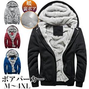 ボアパーカー メンズ パーカー 裏起毛 ジップアップ スウェット 秋冬 ジャージ 厚手 コート ジャケット ボアコート トレーニング 防寒 ルームウェア フード付き|shop-momo