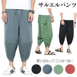 サルエルパンツ メンズ クロップドパンツ 大きいサイズ 綿麻 ガウチョパンツ 夏 パンツ リネンパンツ 7分丈 ワイドパンツ ゆったり 通気性 ショートパンツ|shop-momo