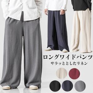 ワンドパンツ メンズ サルエルパンツ ロング イージパンツ リネン パンツ テーパード スラック スシューカットパンツ クロップドパンツ ブーツカットパンツ|shop-momo