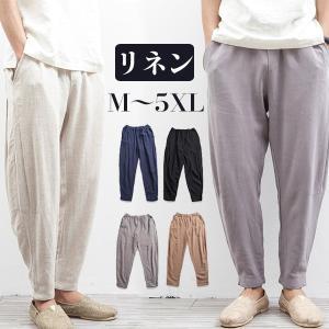 サルエルパンツ メンズ アンクルパンツ ゆったり イージーパンツ リラックスパンツ リネンパンツ クロップドパンツ 大きいサイズ ワイドパンツ 綿麻 ボトムス|shop-momo