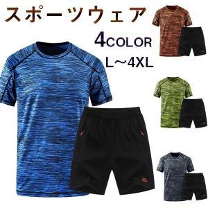 スポーツウェア  メンズ ジムウェア ジャージ ランニングウェア 上下セット セットアップ Tシャツ+パンツ ドライスポーツ トレーニング 吸汗 速乾 通気性 男性 shop-momo