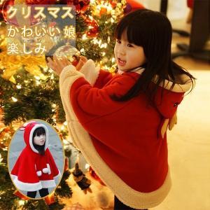 翌日発送 サンタ  コスプレ サンタ衣装  クリスマス サンタマント  ケープ トナカイ  キッズコート ポンチョコート 女の子  子供服 トップス 可愛い  暖かい shop-momo