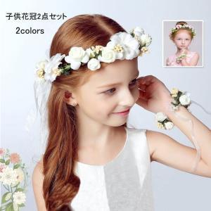 子供花冠 フラワーティアラ 結婚式 ヘアアクセサリー 子供髪飾り  キッズ フォーマル 結婚式 発表会 女の子用 フォーマル 花かんむり shop-momo