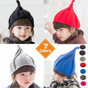 即納 キッズ とんがり ニット帽 帽子 子供帽子 とんがり帽子 キッズ ベビー帽子 子供 キッズ帽子 女の子 男の子 新生児帽子 赤ちゃん 帽子/ベビー 帽子 冬|shop-momo