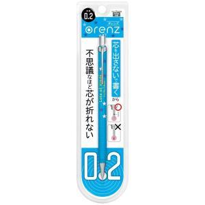 クラッックスシャープペン オレンズ 0.2mm  スカイブルー 57998