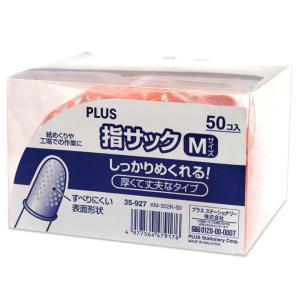 プラス 指サック ロング オレンジ Mサイズ 50個箱 KM-302K-50 35-927