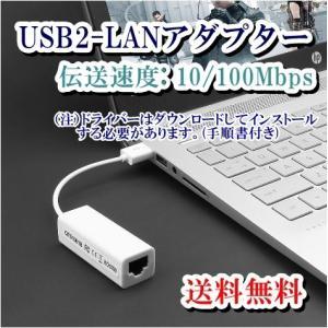 USB 有線LANアダプター アダプター 100Mbps 白