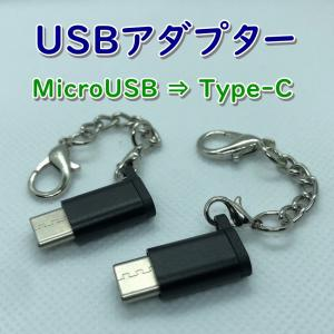 USBアダプター マイクロUSB micro-B to Type-c 変換アダプター チェーン付き ...