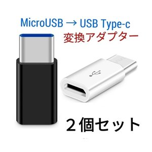 USBアダプター マイクロUSB micro-B  to Type-c変換アダプター 2個セット S...