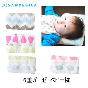 ベビー枕 新生児から使える 6重ガーゼ はじめてのベビーまくら 日本製 サンデシカ ぞう、ひつじ、シェブロン、洋ナシ【出産祝い】|shop-nico2