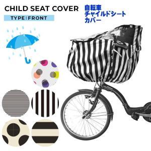 レインカバー 自転車 チャイルドシート レインカバー フロント(前乗せ)子供乗せ 風防 風除け 風よけ おしゃれ 寒さ対策 防寒 カバー 入園準備 雨よけ|shop-nico2