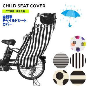 レインカバー 自転車 チャイルドシート レインカバー リア (後ろ乗せ) 子供乗せ 風防 風除け 風よけ おしゃれ 寒さ対策 防寒 カバー 入園準備 雨よけ|shop-nico2