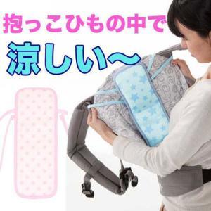 ベビーキャリア・ベビーカー兼用 ベビーホッパー(BabyHopper) 保冷・保温シート|shop-nico2