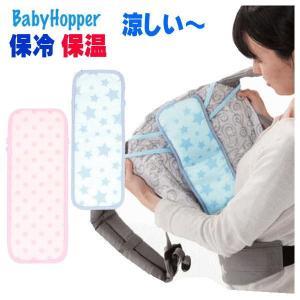 保冷シート 赤ちゃん 暑さ対策 冷却シート ベビーホッパー(BabyHopper) 保冷シート 保冷 保温 ジェル パック付き 抱っこ紐 お子様用 ベビーカー兼用 保冷剤|shop-nico2