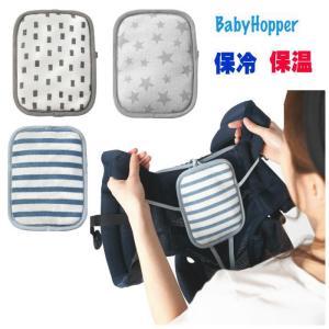 保冷シート 赤ちゃん 暑さ対策 冷却シート ベビーホッパー(シングル パック1個付き) 保冷シート 保冷 保温 ジェル 抱っこ紐 お子様用 ベビーカー兼用 保冷剤|shop-nico2