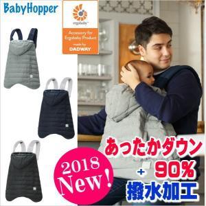 抱っこ紐 防寒 エルゴ 2018年最新 BabyHopper(ベビーホッパー)ウインター・マルチプルダウンカバー メランジ グレー/ネイビー/チャコール|shop-nico2