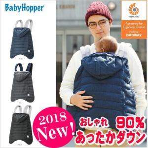 抱っこ紐 防寒 エルゴ 2018年最新 BabyHopper(ベビーホッパー)ウインター・マルチプルダウンカバー ウールライク/グレー/ネイビー/ブラック|shop-nico2
