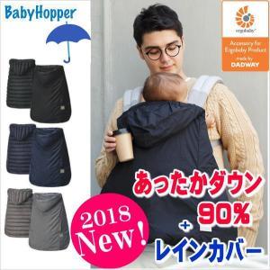 抱っこ紐 防寒 エルゴ 2018年最新 BabyHopper(ベビーホッパー)オールウェザーカバー/グレー/ネイビー/ブラック ダウン 90% フェザー 10% お出かけ 冬|shop-nico2