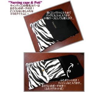 授乳カバー ポーチ付き  チョコレートポップ|shop-nico2|05
