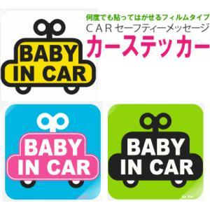 車 ステッカー 赤ちゃん Lavieラヴィ カーシリーズ 車 ステッカー 子供 ベビー ベビー用品|shop-nico2