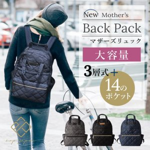 マザーズリュック 大容量 マザーズバッグ expjapon(イーエクスピージャポン) マザーズバッグ リュック 背面ポケット 多機能 キルティング|shop-nico2