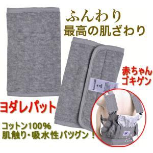 日本製 抱っこひも よだれカバー (よだれパッド) 新生児 ベビーカー チャイルドシート ベルトカバー グレー 赤ちゃん ベビー用品 抱っこひも