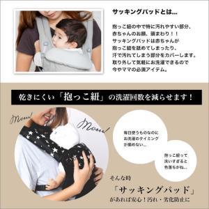 抱っこ紐 抱っこひも よだれカバー よだれパッド サッキングパッド エスメラルダ 日本製 特上オーガニックコットン おしゃれ かわいい抱っこひも用よだれカバー|shop-nico2|05