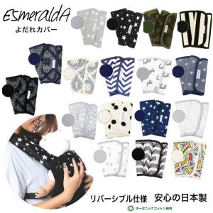 Esmeralda(エスメラルダ)  抱っこひも よだれパッド(よだれカバー)  360用ヘッドサポ...