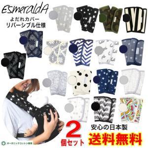 抱っこ紐 抱っこひも よだれカバー よだれパッド サッキングパッド エスメラルダ 日本製 特上オーガニックコットン おしゃれ かわいい抱っこひも用よだれカバー|shop-nico2
