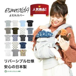 抱っこ紐 抱っこひも よだれカバー よだれパッド サッキングパッド エスメラルダ 日本製 特上オーガニックコットン おしゃれ かわいい抱っこひも用よだれカバー shop-nico2 09
