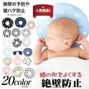 赤ちゃん 枕 ベビー ドーナツ枕 日本製 エスメラルダ  頭の形が良くなる まる型 ドーナツ型 頭の...