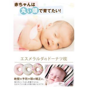 赤ちゃん 枕 ベビー ドーナツ枕 日本製 エス...の詳細画像5