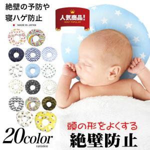 ベビー枕 赤ちゃん 枕 エスメラルダ ドーナツ枕 日本製 頭の形が良くなる まる型 ドーナツ型 ベビ...